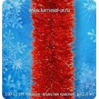 арт.Н100 Мишура 8-ми слойная, диаметр 100мм, цвет красный, длина 2.0м